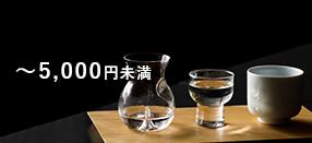 5,000 円(税込)以下のギフト
