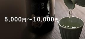 5,000~10,000 円(税込)のギフト